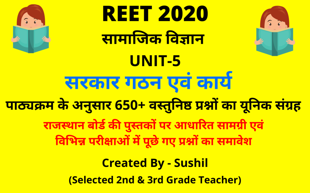 REET Exam 2020 Social Science Unit 5
