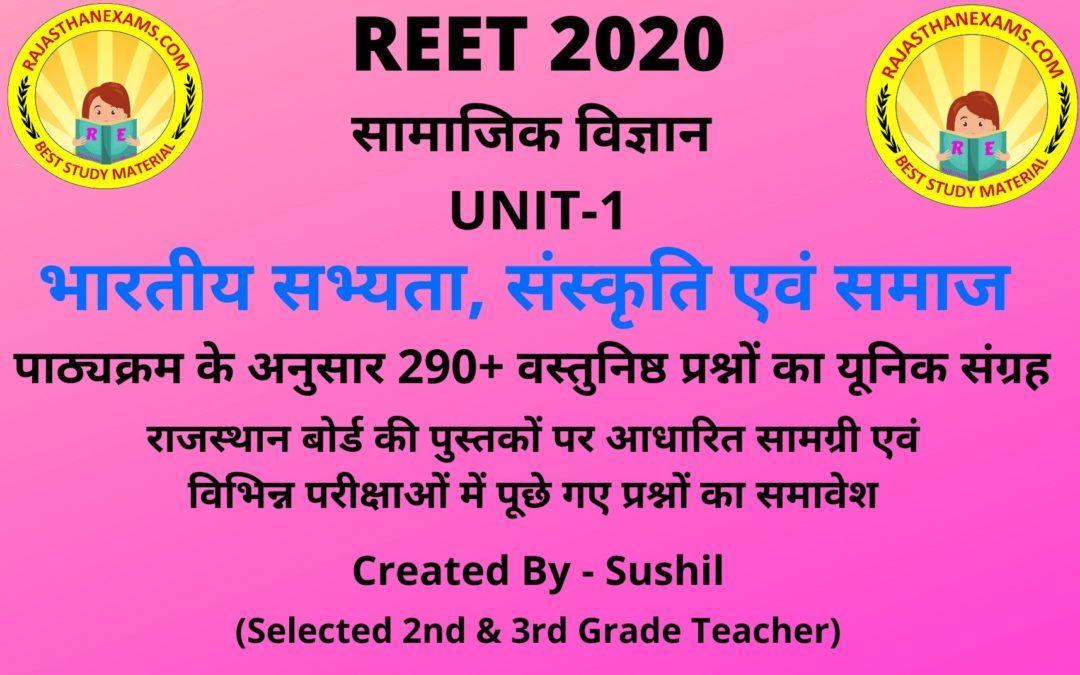 REET EXAM 2020 Social Science E-Book in Hindi