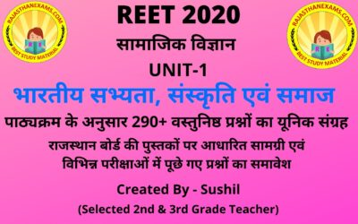 REET EXAM 2020 Social Science E-Book in Hindi