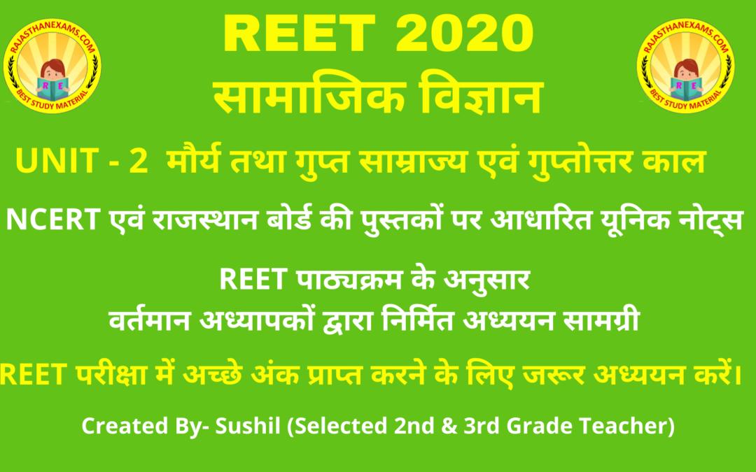 REET 2020 Social Science (unit 2) Notes