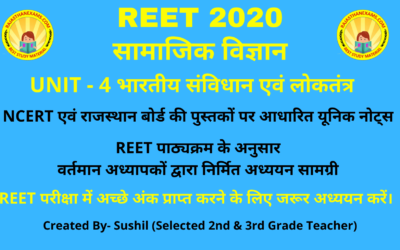 REET Exam 2020 Social Science Unit 4 e-book