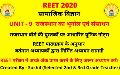 REET 2020 SST Unit 9: राजस्थान का भूगोल एवं संसाधन