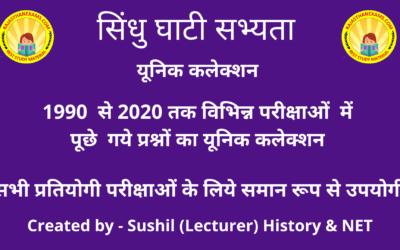 सिंधु घाटी सभ्यता यूनिक कलेक्शन ( वन  लाइनर + वस्तुनिष्ठ प्रश्न )