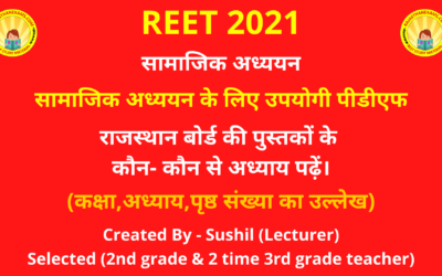 All Unit PDF Guide for REET 2021 in Hindi